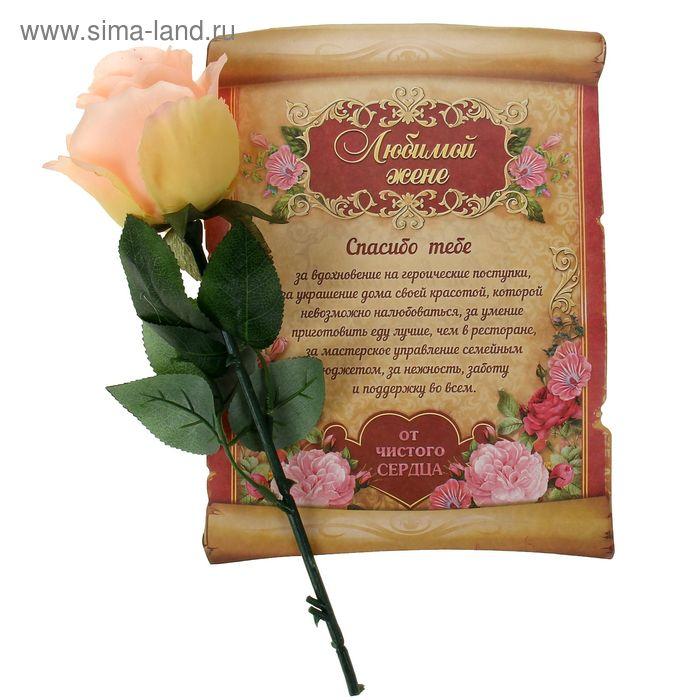 """Роза со свитком-открыткой """"Любимой жене"""", 6,5 х 30 см"""