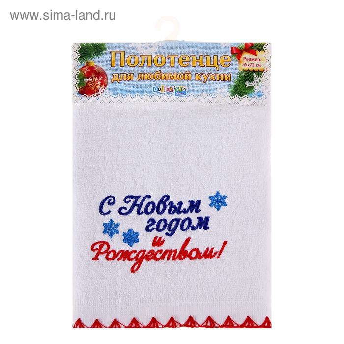 """Полотенце с вышивкой """"Collorista"""" С Новым годом и Рождеством, 35 х 72 см, хлопок"""