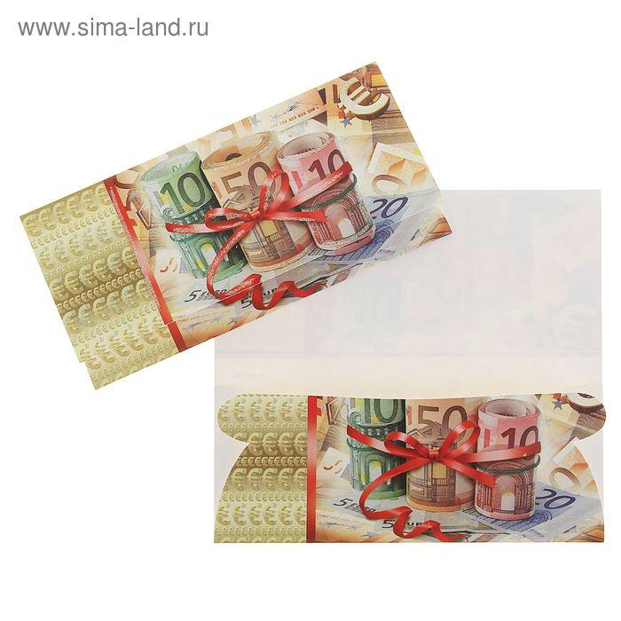 """Конверт для денег """"Евро"""""""