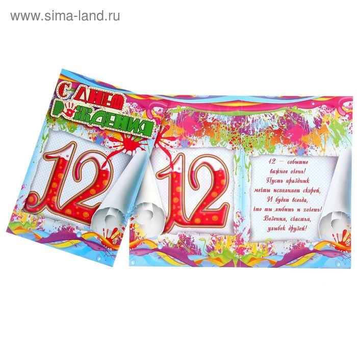 """Открытка  """"С днем рождения! """"12"""""""