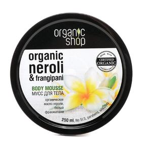 Мусс для тела Organic Shop «Балийский цветок», 250 мл