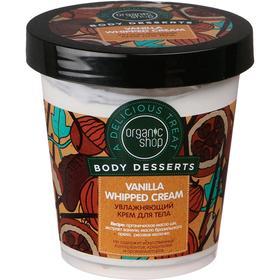 Крем для тела Organic Shop «Ванильный взбитый крем», увлажняющий, 450 мл