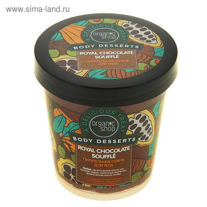 """Суфле для тела Organic Shop """"Шоколад"""" питательное, 450мл"""
