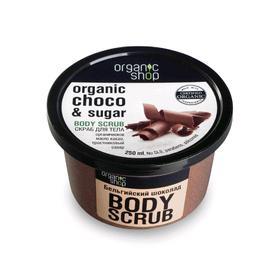 Скраб для тела Organic Shop «Бельгийский шоколад», 250 мл
