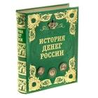 """Шкатулка-книга """"История денег России"""""""
