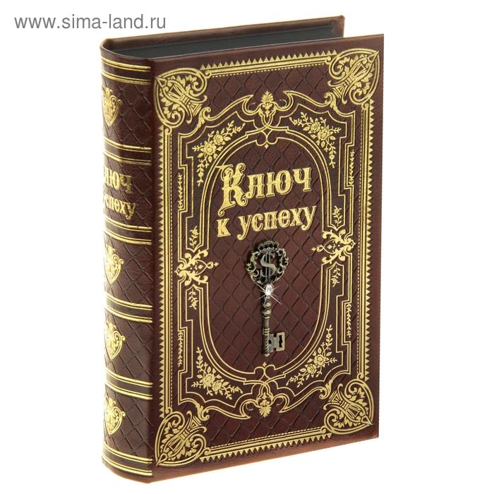 """Шкатулка-книга """"Ключ к успеху"""""""
