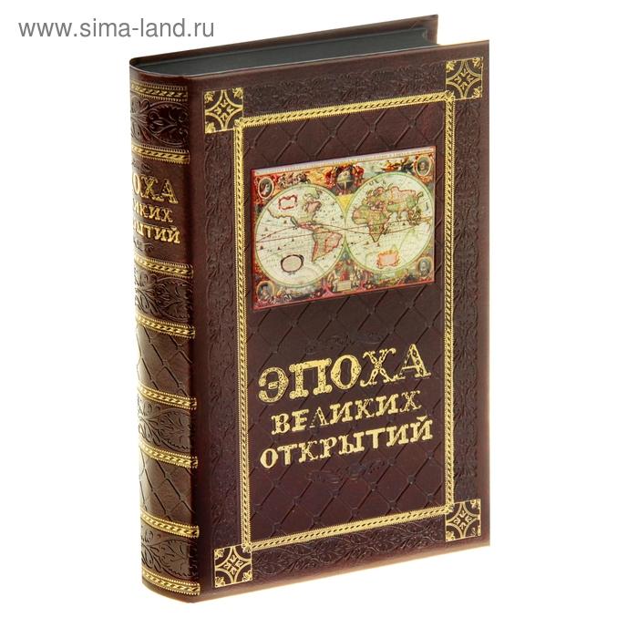 """Шкатулка-книга """"Эпоха великих открытий"""""""