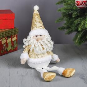 """Мягкая игрушка """"Дед Мороз - длинные ножки"""" сидит 35,5 см золото с белым"""