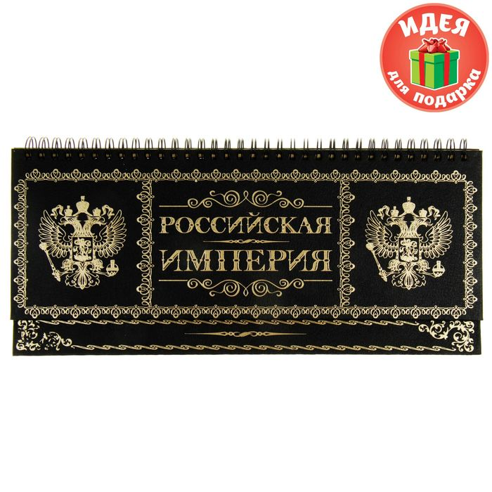 """Планинг """"Российская империя"""", 60 листов"""