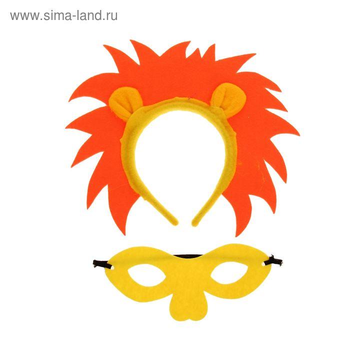 """Карнавальный набор маска и ободок """"Лева"""""""