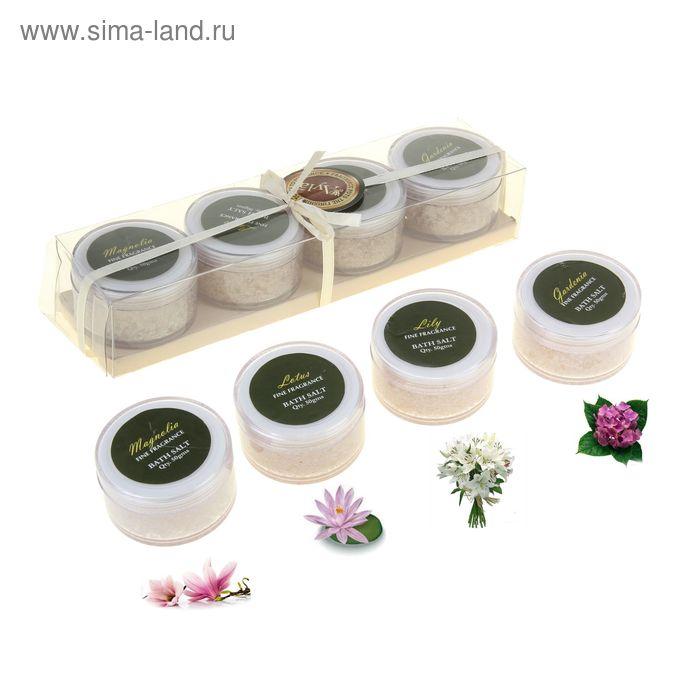 Соль для ванны (набор 4 шт) по 50 гр Лилия. Лотос, Гардения, Магнолия