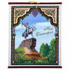"""Wall mural """"My Bashkortostan"""""""