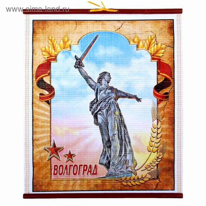 "Панно настенное ""Волгоград"""
