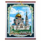 Панно настенное «Омск»