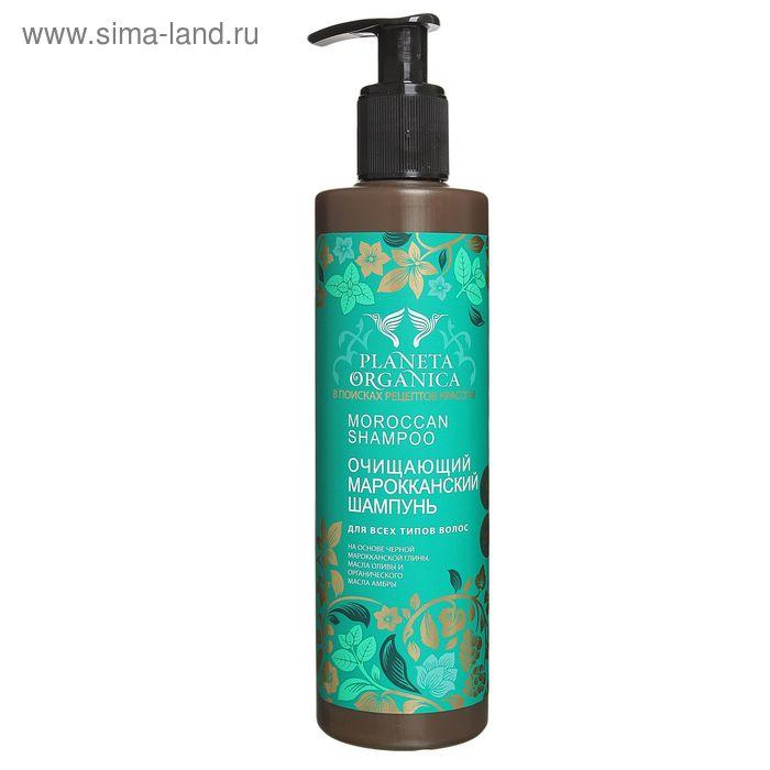 Шампунь Марокканский Planeta Organica очищающий для всех типов волос,  280 мл