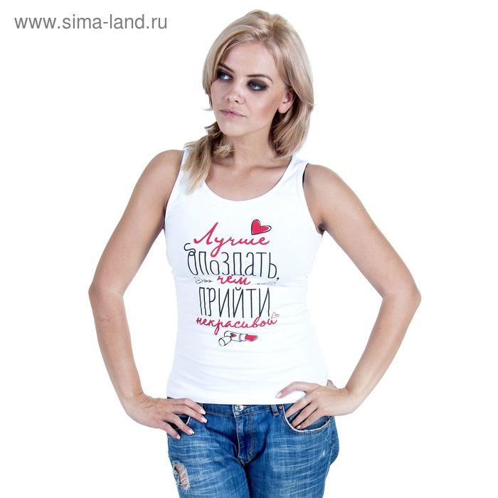 """Майка женская Collorista """"Опоздать"""", размер XL (50), цвет белый"""