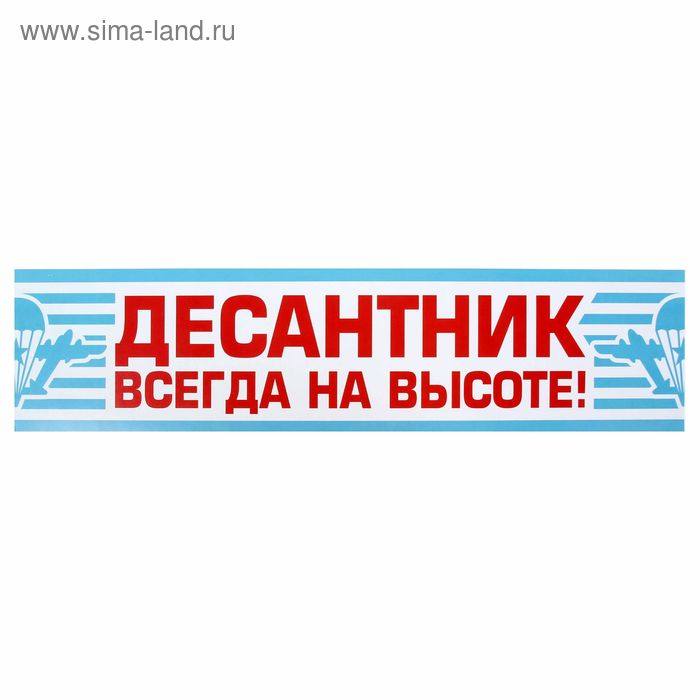 """Наклейка на номер """"Десантник всегда на высоте!"""""""