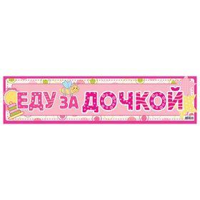 Наклейка на номер 'Еду за Дочкой' Ош