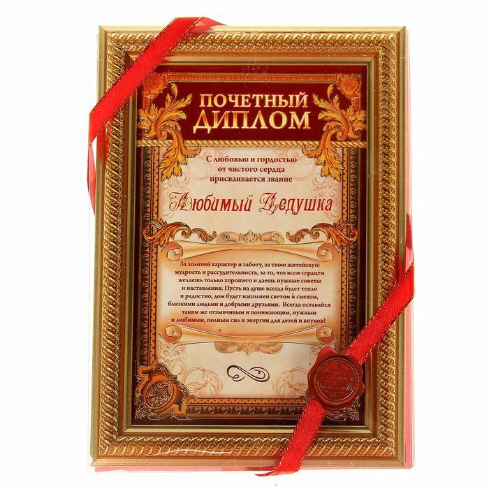 поздравление с дипломом любимому мнению армянского