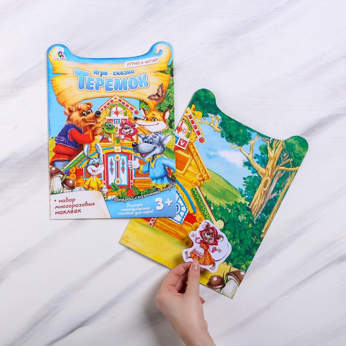 Игра-сказка «Теремок» с наклейками - фото 974758