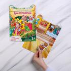Игра-сказка «Три медведя» с наклейками