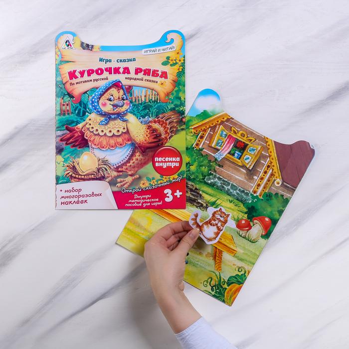 Игра-сказка «Курочка Ряба» с наклейками - фото 974776