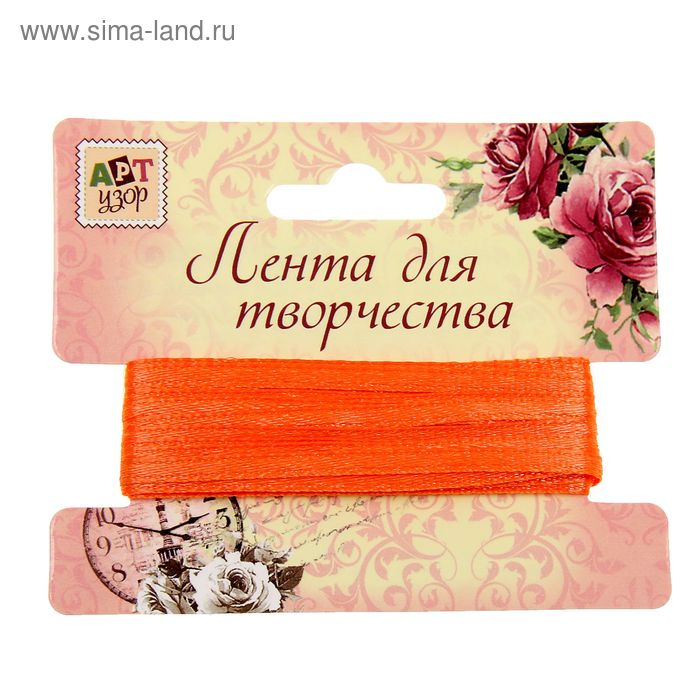 "Лента для творчества ""Оранжевая"" намотка 5 метра, ширина 0,3 см"