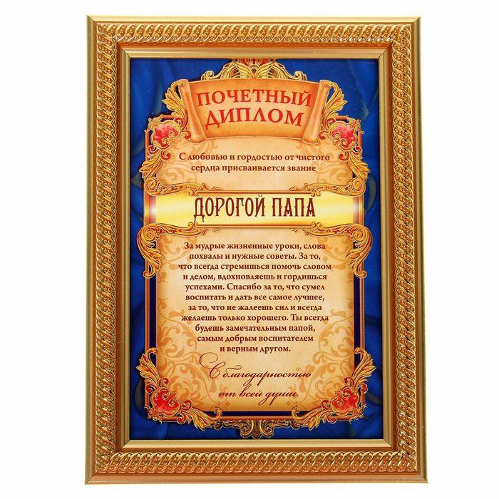 Картинки диплом папе