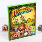 Настольная подарочная игра «Переполох в зоопарке»