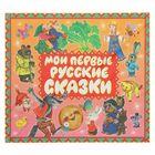 Аудиокн. Мои первые русские сказки