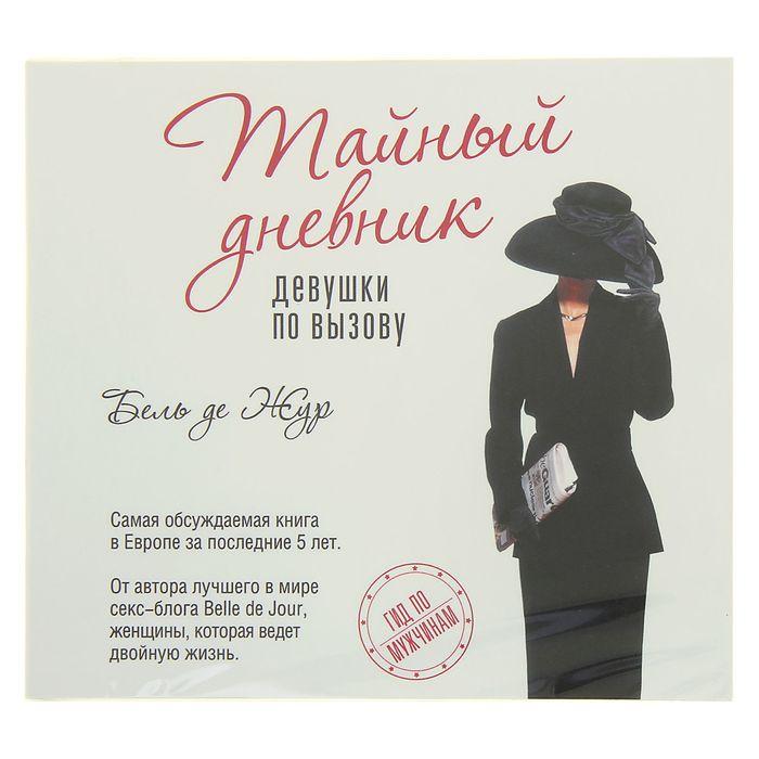 Тайный дневник девушки по вызову (аудиокнига). Бель де Жур
