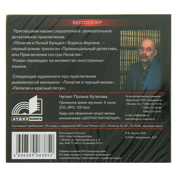 Пелагия и белый бульдог(кинообложка) 2CD. Автор: Акунин Б. (аудиокнига)