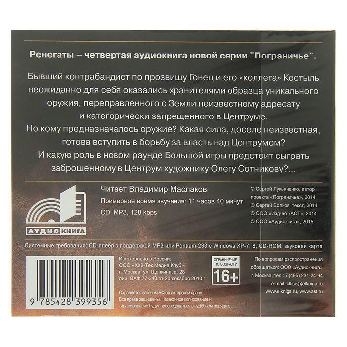 Ренегаты (аудиокнига). Волков С.