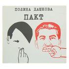 Пакт. Автор: Дашкова П. (аудиокнига)