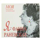 Я-Фаина Раневская. Автор: Мишаненкова Е. (аудиокнига)