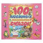 100 любимых маленьких сказок (аудиокнига)