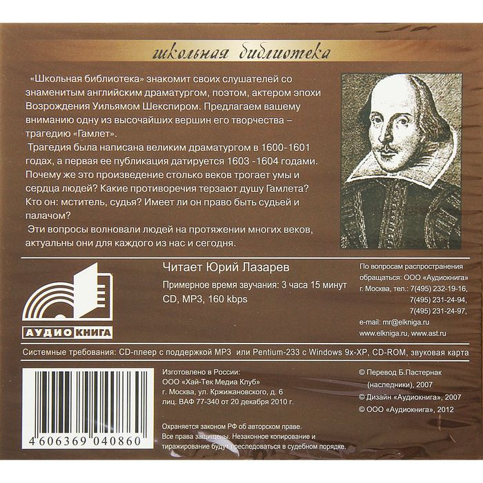 Гамлет (аудиокнига). Шекспир У.