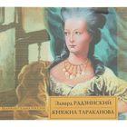 Княжна Тараканова. Автор: Радзинский Э.С. (аудиокнига)