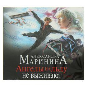 Ангелы на льду не выживают.Том 1. Автор: Маринина А. (аудиокнига) Ош