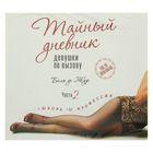 Тайный дневник девушки по вызову – 2 (аудиокнига). Бель де Жур