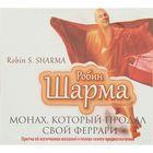 Монах, который продал свой феррари. Автор: Шарма Р. (аудиокнига)