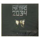 Метро 2034. Автор: Глуховский Д. (аудиокнига)