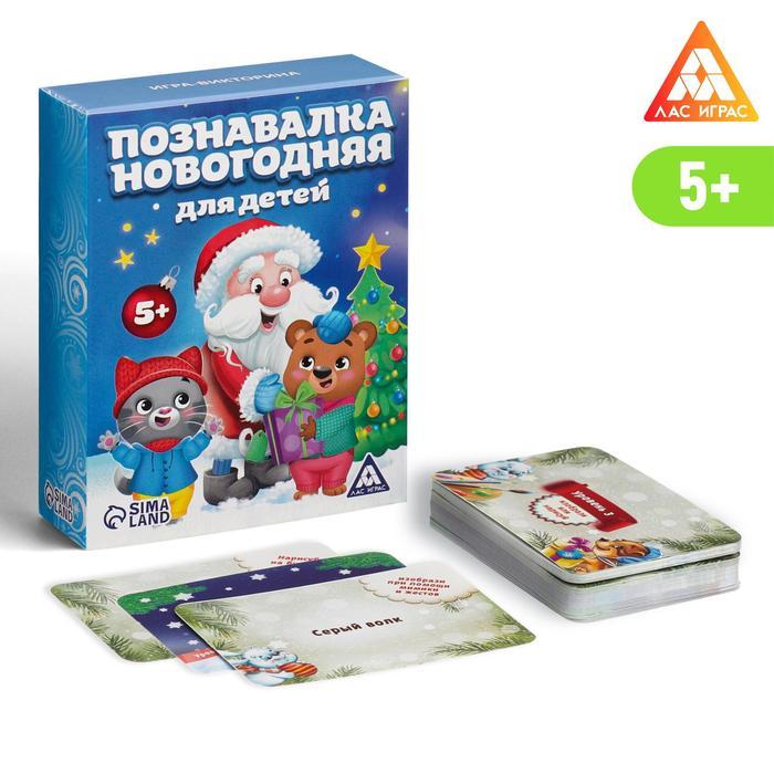 """Игра серии Познавалка """"Новогодняя для детей"""""""