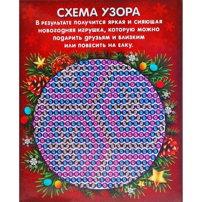 Красивые, открытка новогодний шар с пайетками