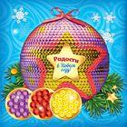 """Новогодний ёлочный шар пайетками с мини-открыткой """"Звезда"""""""