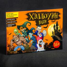 """Игра на праздник """"Хэллоуин пати"""""""