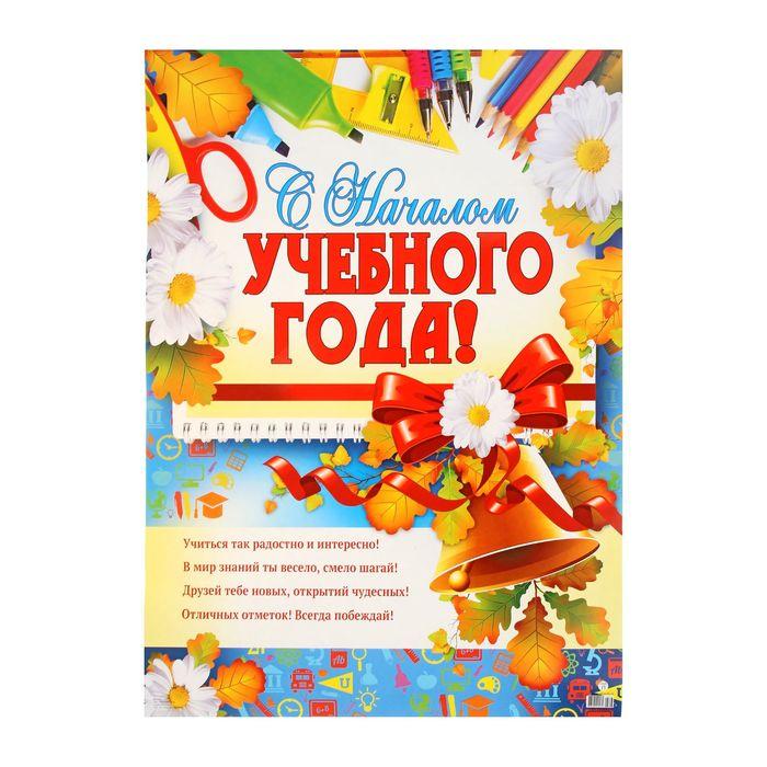 князья поздравление воспитателю с началом нового учебного года перечислены все магазины