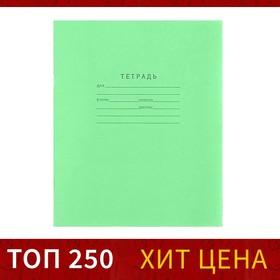 Тетрадь 12 листов косая линейка 'Зелёная обложка', офсет №1, 58-63гр/м2, белизна 90% Ош