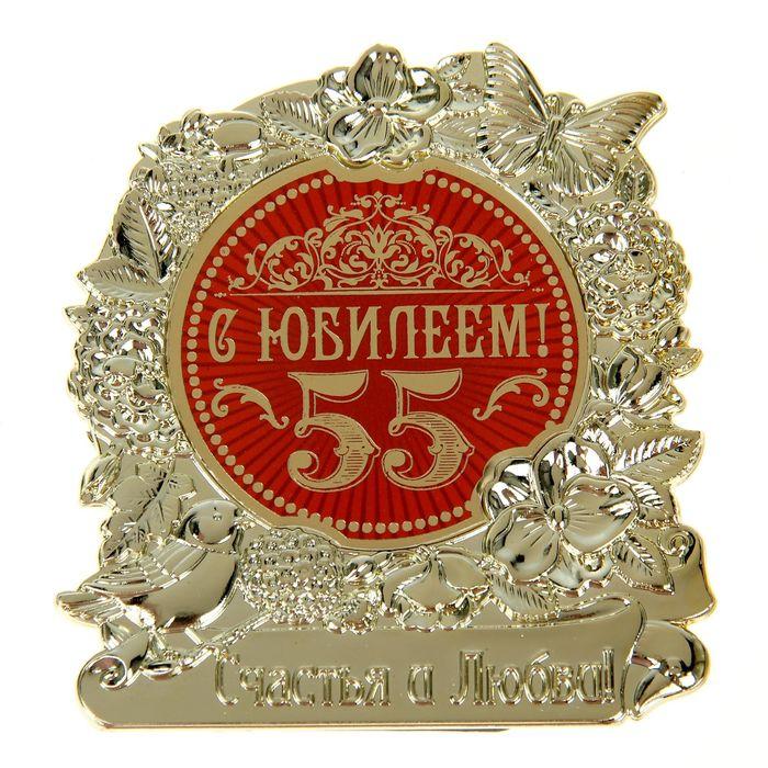 "Фигура ""С Юбилеем 55"""