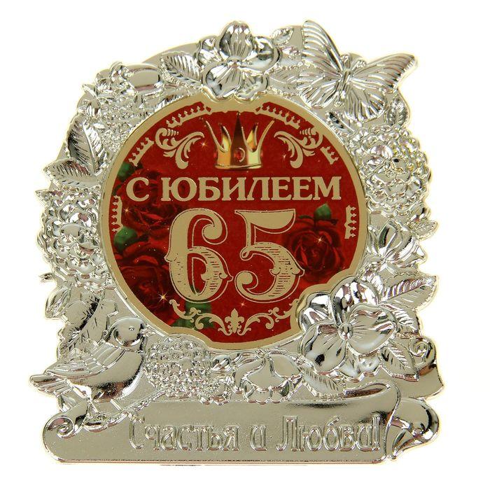 "Фигура ""С Юбилеем 65"""